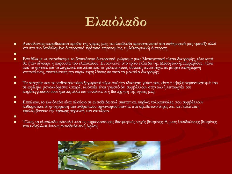 Ελαιόλαδο   Αποτελώντας παραδοσιακό προϊόν της χώρας μας, το ελαιόλαδο πρωταγωνιστεί στο καθημερινό μας τραπέζι αλλά και στο πιο διαδεδομένο διατροφ