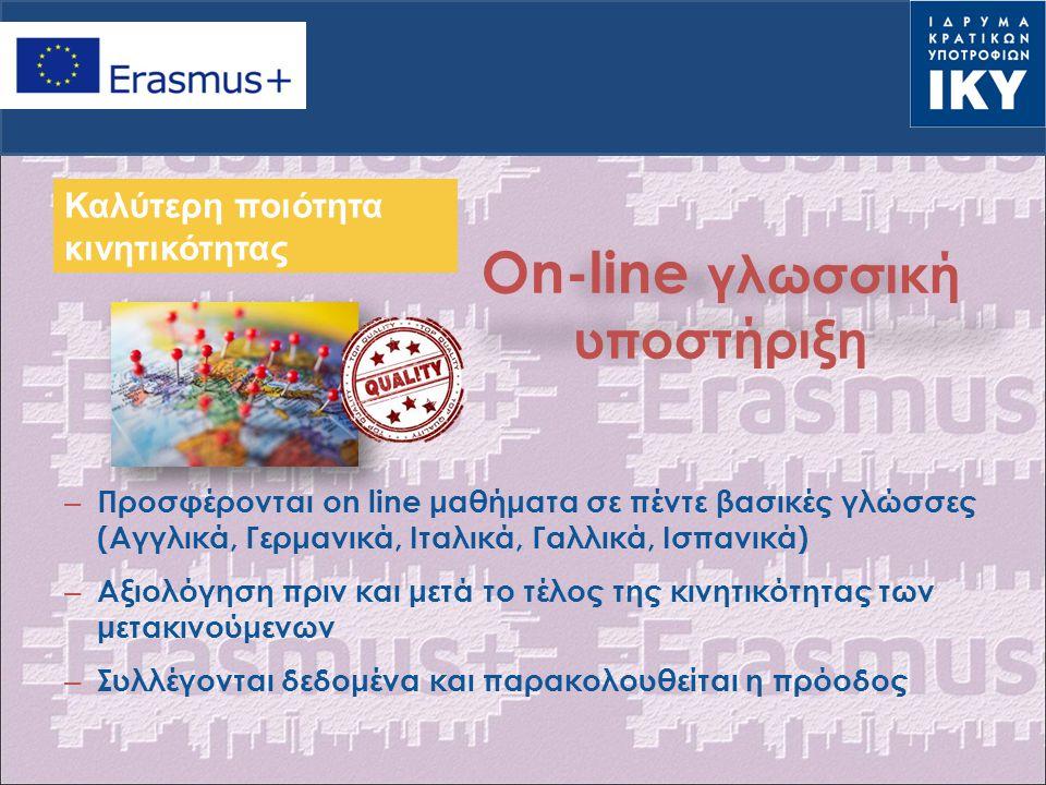 Καλύτερη ποιότητα κινητικότητας On-line γλωσσική υποστήριξη – Προσφέρονται on line μαθήματα σε πέντε βασικές γλώσσες (Αγγλικά, Γερμανικά, Ιταλικά, Γαλ
