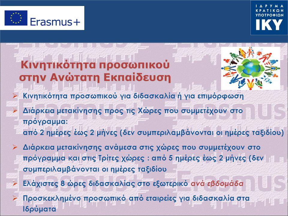  Κινητικότητα προσωπικού για διδασκαλία ή για επιμόρφωση  Διάρκεια μετακίνησης προς τις Χώρες που συμμετέχουν στο πρόγραμμα: από 2 ημέρες έως 2 μήνε