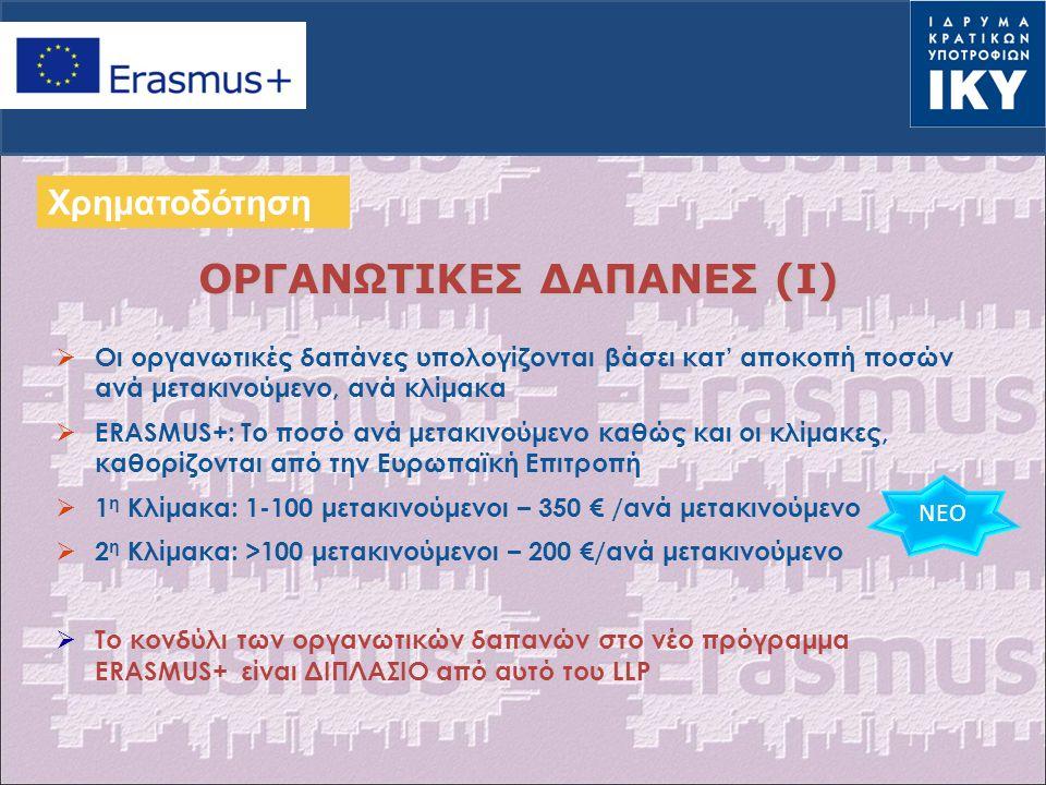  Οι οργανωτικές δαπάνες υπολογίζονται βάσει κατ' αποκοπή ποσών ανά μετακινούμενο, ανά κλίμακα  ERASMUS+: Το ποσό ανά μετακινούμενο καθώς και οι κλίμ