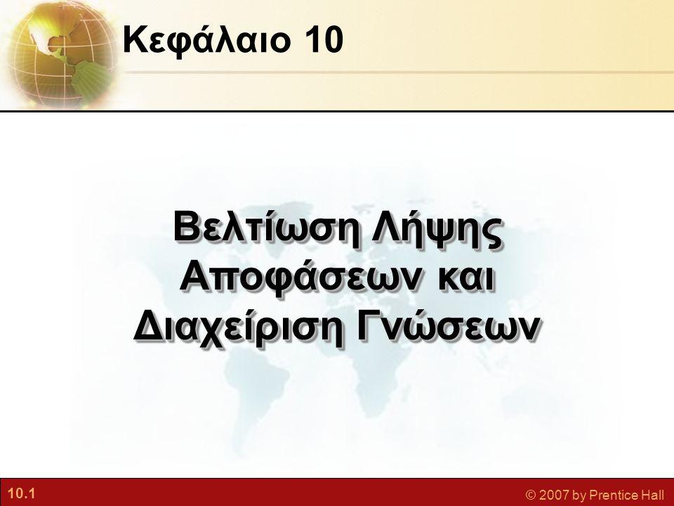 10.1 © 2007 by Prentice Hall Κεφάλαιο 10 Βελτίωση Λήψης Αποφάσεων και Διαχείριση Γνώσεων