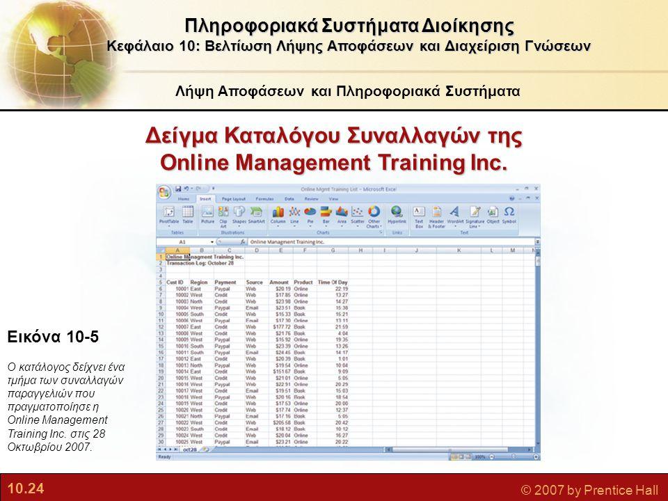 10.24 © 2007 by Prentice Hall Λήψη Αποφάσεων και Πληροφοριακά Συστήματα Πληροφοριακά Συστήματα Διοίκησης Κεφάλαιο 10: Βελτίωση Λήψης Αποφάσεων και Δια