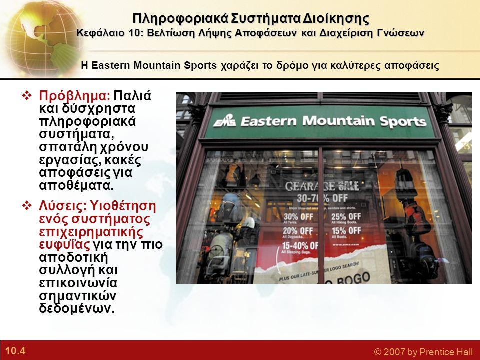 10.5 © 2007 by Prentice Hall Η Eastern Mountain Sports χαράζει το δρόμο για καλύτερες αποφάσεις  Το WebFOCUS και το ενδιάμεσο λογισμικό iWay από την Information Builders εξάγει τα βασικά δεδομένα και τα παρουσιάζει σε πίνάκες ελέγχου προσβάσιμους μέσω του Ιστού.