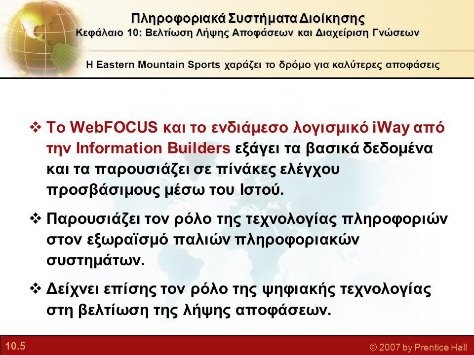 10.5 © 2007 by Prentice Hall Η Eastern Mountain Sports χαράζει το δρόμο για καλύτερες αποφάσεις  Το WebFOCUS και το ενδιάμεσο λογισμικό iWay από την