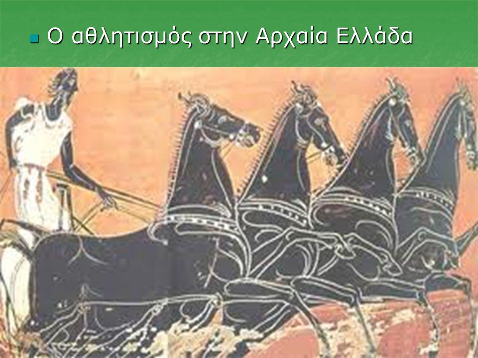  Ο αθλητισμός στην Αρχαία Ελλάδα
