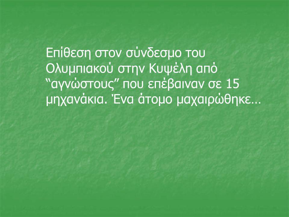 Επίθεση στον σύνδεσμο του Ολυμπιακού στην Κυψέλη από αγνώστους που επέβαιναν σε 15 μηχανάκια.