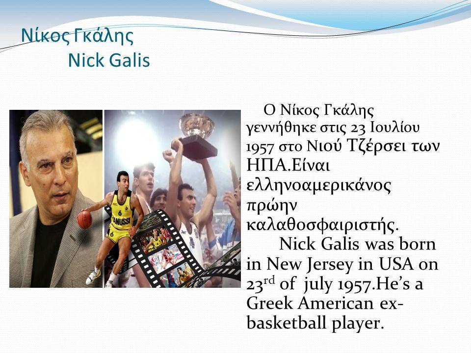 Νίκος Γκάλης Nick Galis Ο Νίκος Γκάλης γεννήθηκε στις 23 Ιουλίου 1957 στο Ν ιού Τζέρσει των ΗΠΑ.Είναι ελληνοαμερικάνος πρώην καλαθοσφαιριστής.
