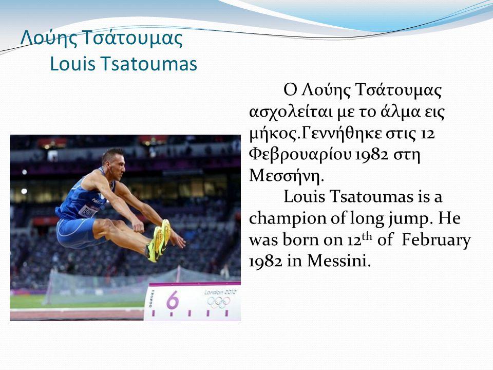 Λούης Τσάτουμας Louis Tsatoumas Ο Λούης Τσάτουμας ασχολείται με το άλμα εις μήκος.Γεννήθηκε στις 12 Φεβρουαρίου 1982 στη Μεσσήνη. Louis Tsatoumas is a