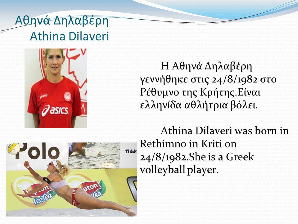 Αθηνά Δηλαβέρη Athina Dilaveri Η Αθηνά Δηλαβέρη γεννήθηκε στις 24/8/1982 στο Ρέθυμνο της Κρήτης.Είναι ελληνίδα αθλήτρια βόλει. Athina Dilaveri was bor