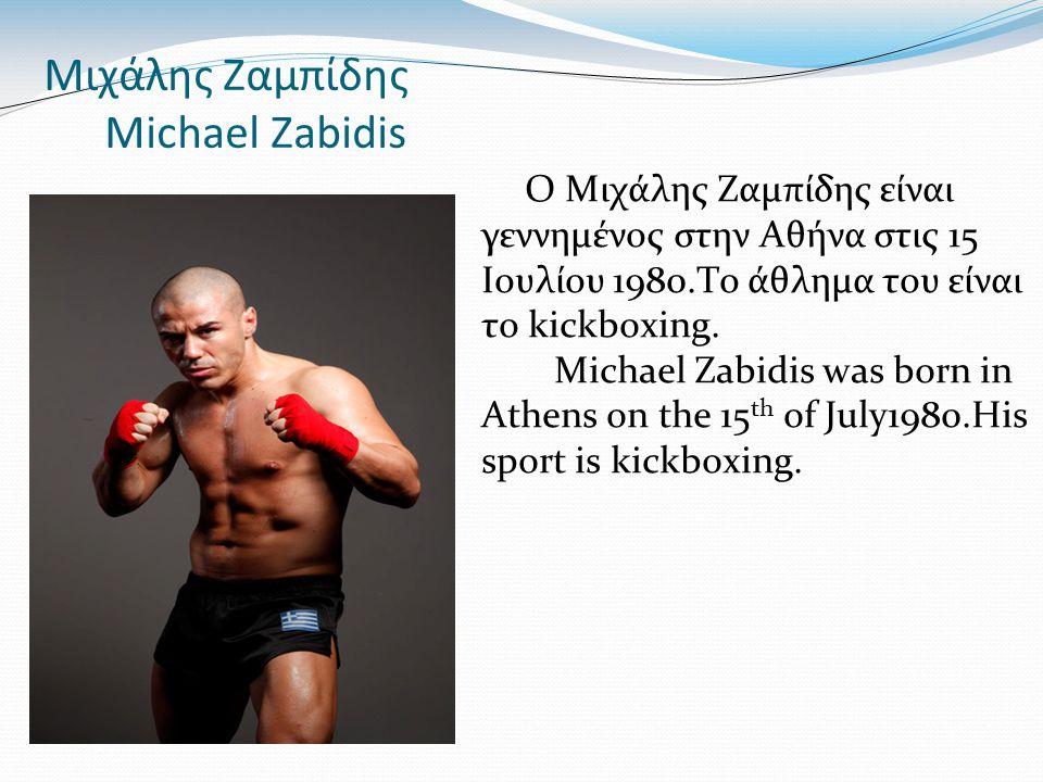 Μιχάλης Ζαμπίδης Michael Zabidis Ο Μιχάλης Ζαμπίδης είναι γεννημένος στην Αθήνα στις 15 Ιουλίου 1980.Το άθλημα του είναι το kickboxing. Michael Zabidi