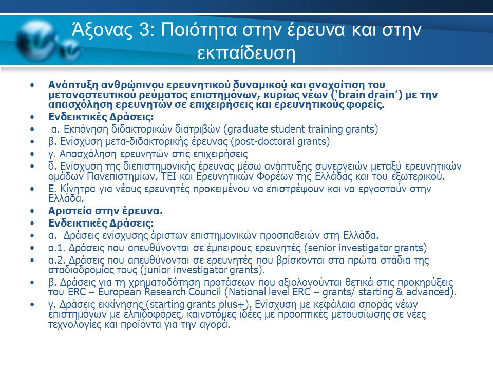 Άξονας 3: Ποιότητα στην έρευνα και στην εκπαίδευση •Ανάπτυξη ανθρώπινου ερευνητικού δυναμικού και αναχαίτιση του μεταναστευτικού ρεύματος επιστημόνων, κυρίως νέων ('brain drain') με την απασχόληση ερευνητών σε επιχειρήσεις και ερευνητικούς φορείς.