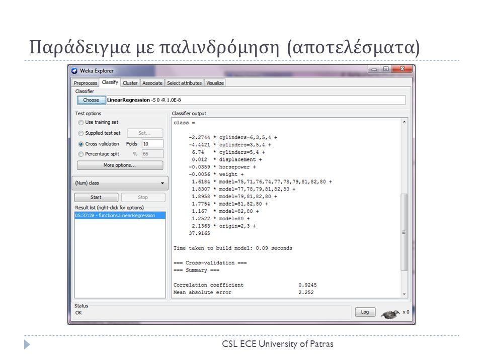 Παράδειγμα με παλινδρόμηση ( αποτελέσματα ) CSL ECE University of Patras