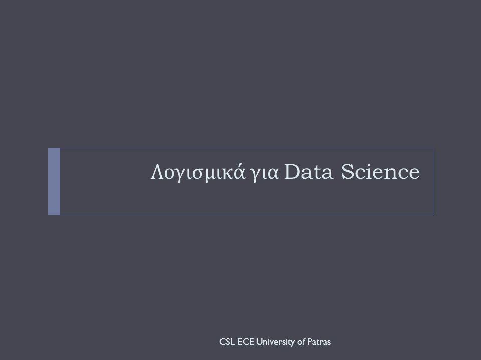 Λογισμικά για Data Science CSL ECE University of Patras