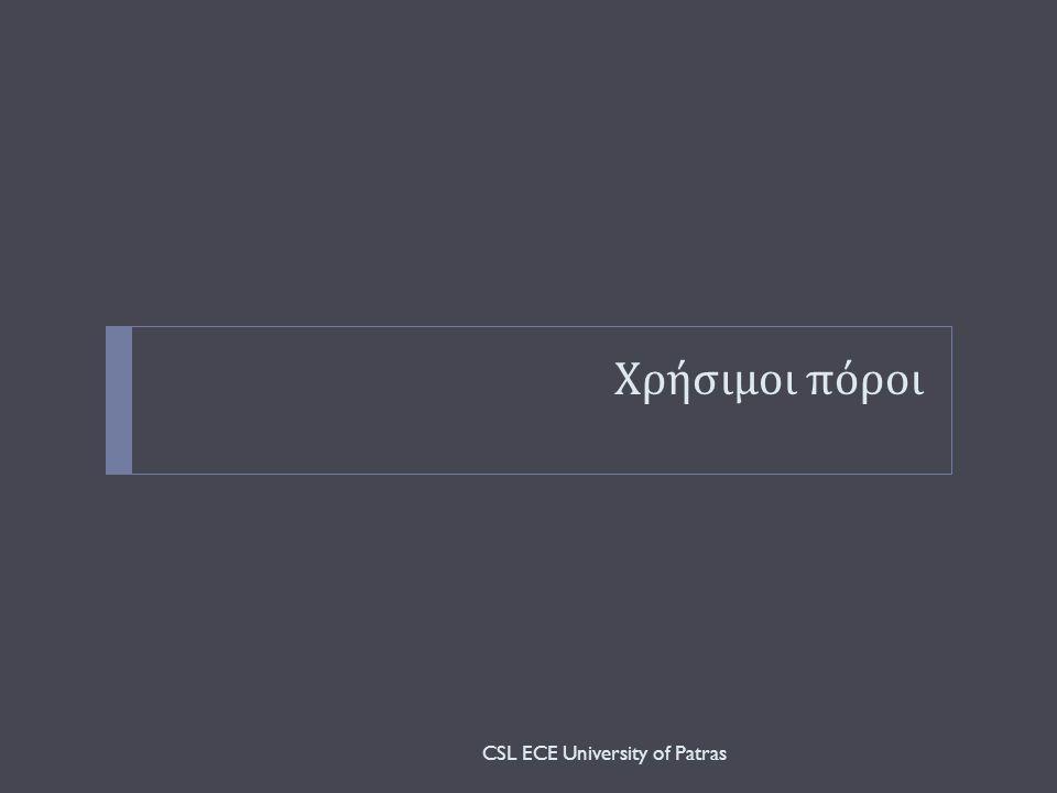 Χρήσιμοι πόροι CSL ECE University of Patras