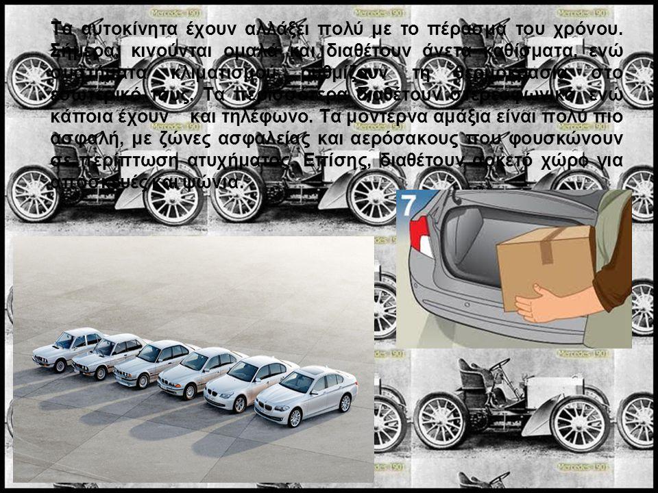 Τα αυτοκίνητα έχουν αλλάξει πολύ με το πέρασμα του χρόνου. Σήμερα, κινούνται ομαλά και διαθέτουν άνετα καθίσματα, ενώ συστήματα κλιματισμού ρυθμίζουν