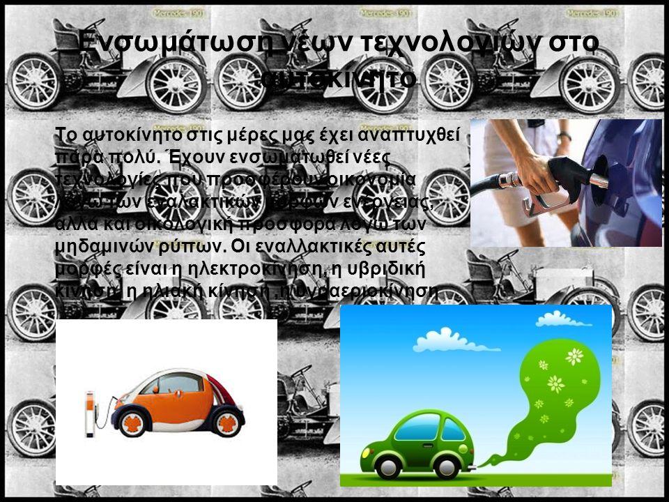 Ενσωμάτωση νέων τεχνολογιών στο αυτοκίνητο Το αυτοκίνητο στις μέρες μας έχει αναπτυχθεί πάρα πολύ. Έχουν ενσωματωθεί νέες τεχνολογίες που προσφέρουν ο