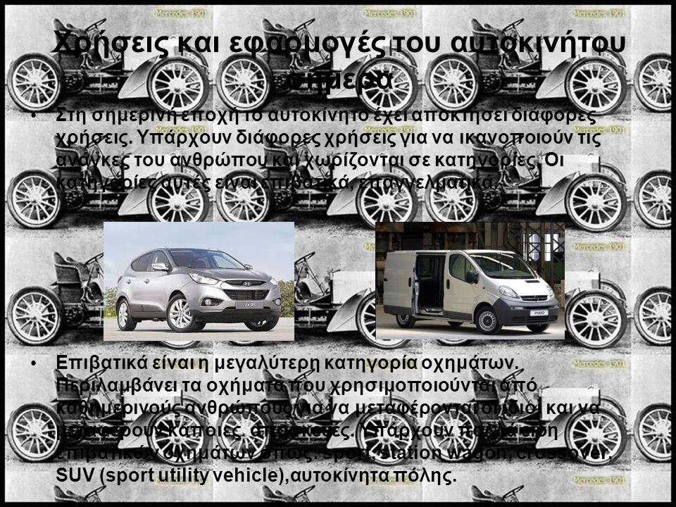 Χρήσεις και εφαρμογές του αυτοκινήτου σήμερα •Σ•Στη σημερινή εποχή το αυτοκίνητο έχει αποκτήσει διάφορες χρήσεις. Υπάρχουν διάφορες χρήσεις για να ικα