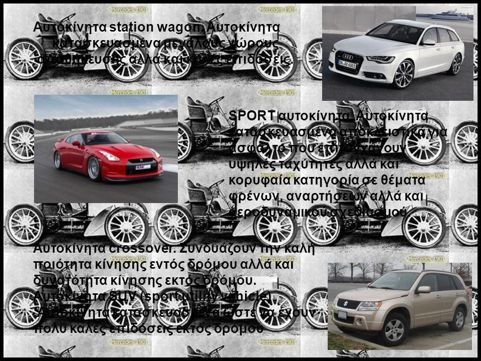 Αυτοκίνητα station wagon. Αυτοκίνητα κατασκευασμένα μεγάλους χώρους αποθήκευσης αλλά και καλές επιδόσεις. SPORT αυτοκίνητα. Αυτοκίνητα κατασκευασμένα