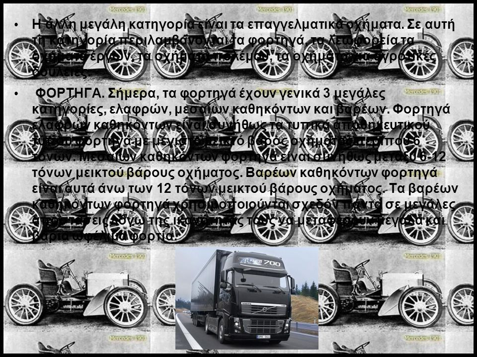 • Η άλλη μεγάλη κατηγορία είναι τα επαγγελματικά οχήματα. Σε αυτή τη κατηγορία περιλαμβάνονται τα φορτηγά, τα λεωφορεία τα οχήματα έργων, τα οχήματα π