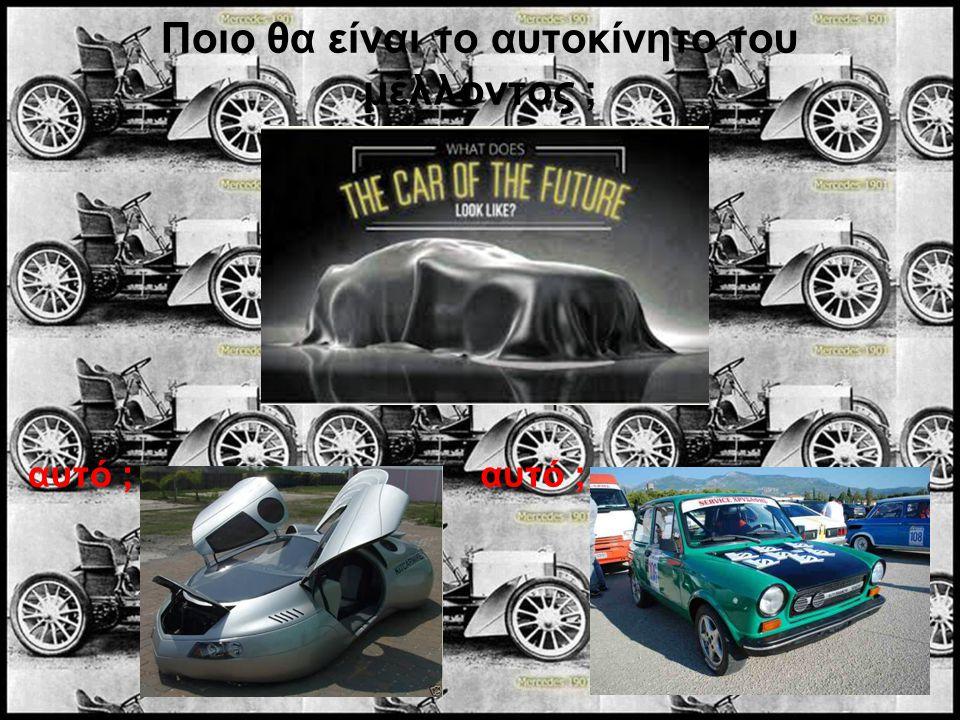 Ποιο θα είναι το αυτοκίνητο του μέλλοντος ; αυτό ;