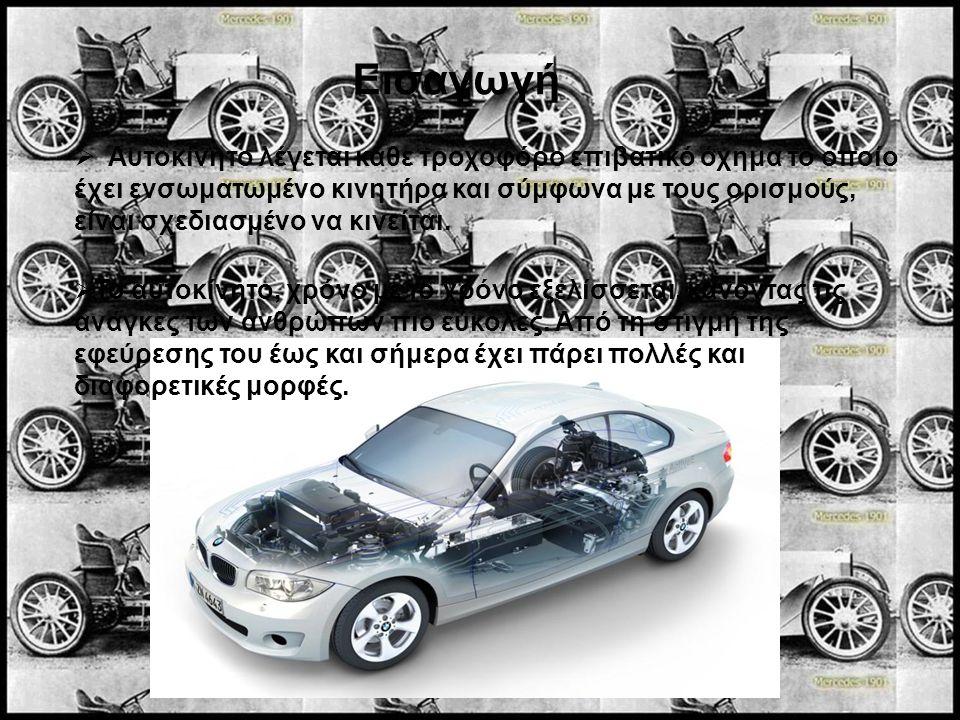 Εισαγωγή  Αυτοκίνητο λέγεται κάθε τροχοφόρο επιβατικό όχημα το οποίο έχει ενσωματωμένο κινητήρα και σύμφωνα µε τους ορισμούς, είναι σχεδιασμένο να κι