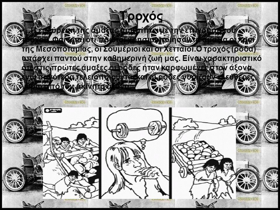 Τροχός • Η εφεύρεση της άμαξας συμπίπτει με την επινόηση του τροχού. Φαίνεται ότι πρώτοι χρησιμοποίησαν τα αμάξια οι λαοί της Μεσοποταμίας, οι Σουμέρι