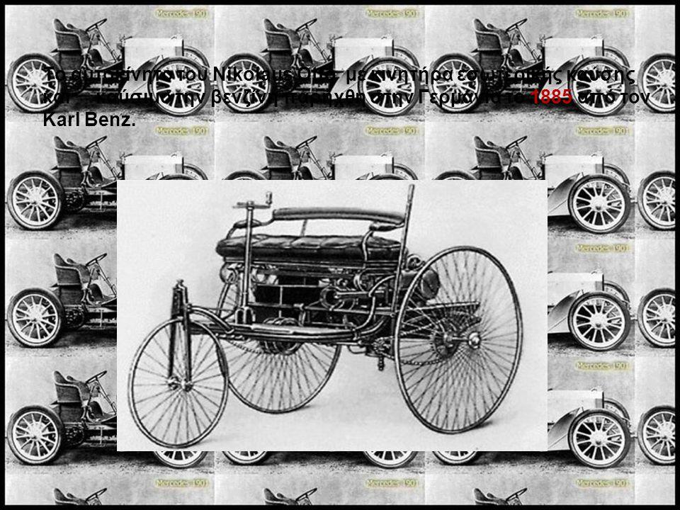 Το αυτοκίνητο του Nikolaus Otto µε κινητήρα εσωτερικής καύσης και καύσιµο την βενζίνη παρήχθη στην Γερµανία το 1885 από τον Karl Benz.
