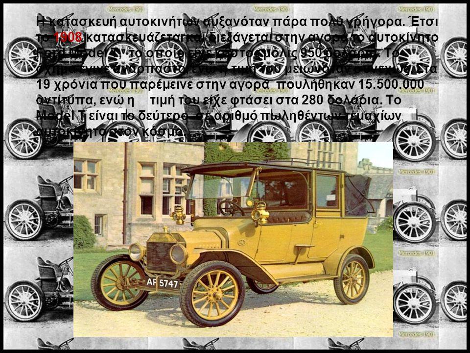 Η κατασκευή αυτοκινήτων αυξανόταν πάρα πολύ γρήγορα. Έτσι το 1908 κατασκευάζεται και διεξάγεται στην αγορά το αυτοκίνητο Ford Model Τ, το οποίο είχε κ