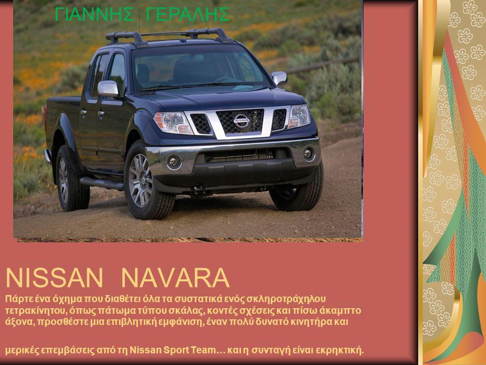 NISSAN NAVARA Πάρτε ένα όχημα που διαθέτει όλα τα συστατικά ενός σκληροτράχηλου τετρακίνητου, όπως πάτωμα τύπου σκάλας, κοντές σχέσεις και πίσω άκαμπτ