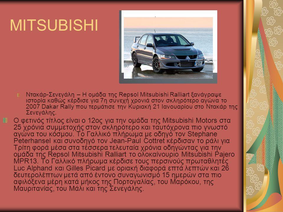 MITSUBISHI Ντακάρ-Σενεγάλη – Η ομάδα της Repsol Mitsubishi Ralliart ξανάγραψε ιστορία καθώς κέρδισε για 7η συνεχή χρονιά στον σκληρότερο αγώνα το 2007