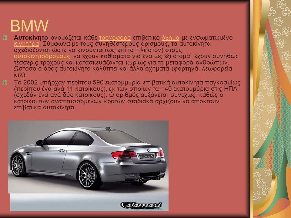 BMW Αυτοκίνητο ονομάζεται κάθε τροχοφόρο επιβατικό όχημα με ενσωματωμένο κινητήρα. Σύμφωνα με τους συνηθέστερους ορισμούς, τα αυτοκίνητα σχεδιάζονται