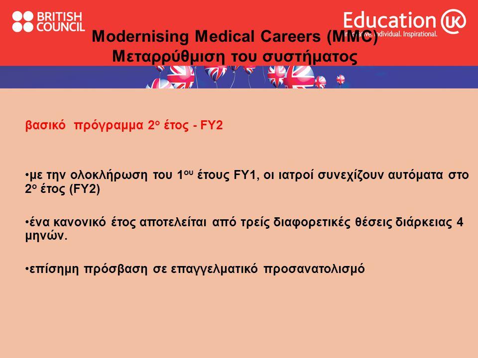 βασικό πρόγραμμα 2 ο έτος (FY2) •διάφορες ειδικότητες με έμφαση στην ειδικότητα προτίμησης •προγραμματισμένη αξιολόγηση στον εργασιακό χώρο •με την ολοκλήρωση του προκαταρκτικού προγράμματος όλοι οι ιατροί έχουν το ίδιο επίπεδο κλινικών ικανοτήτων.