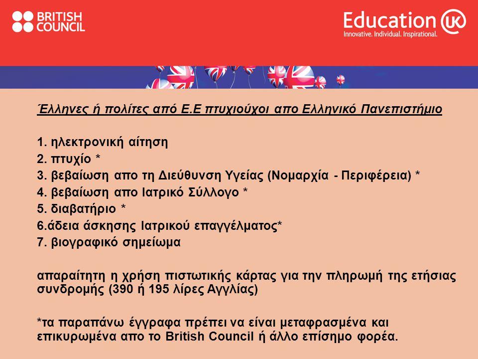 Έλληνες ή πολίτες από Ε.Ε πτυχιούχοι απο Ελληνικό Πανεπιστήμιο 1.