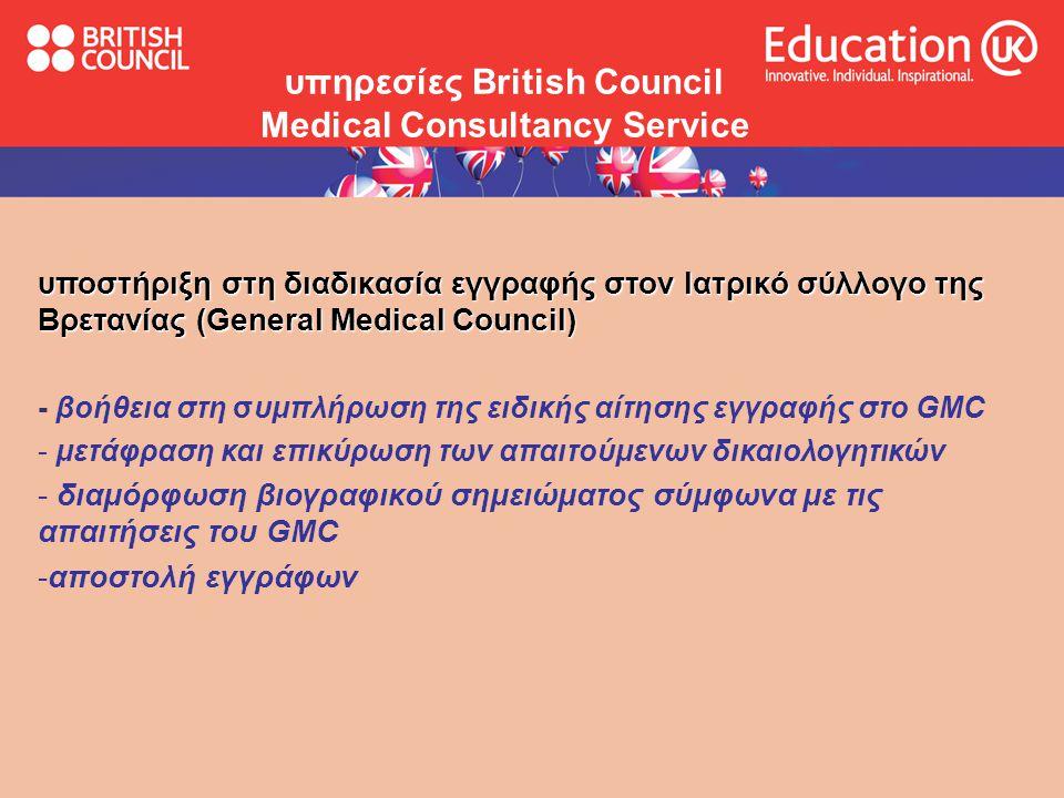 υποστήριξη στη διαδικασία εγγραφής στον Ιατρικό σύλλογο της Βρετανίας (General Medical Council) - βοήθεια στη συμπλήρωση της ειδικής αίτησης εγγραφής στο GMC - μετάφραση και επικύρωση των απαιτούμενων δικαιολογητικών - διαμόρφωση βιογραφικού σημειώματος σύμφωνα με τις απαιτήσεις του GMC -αποστολή εγγράφων