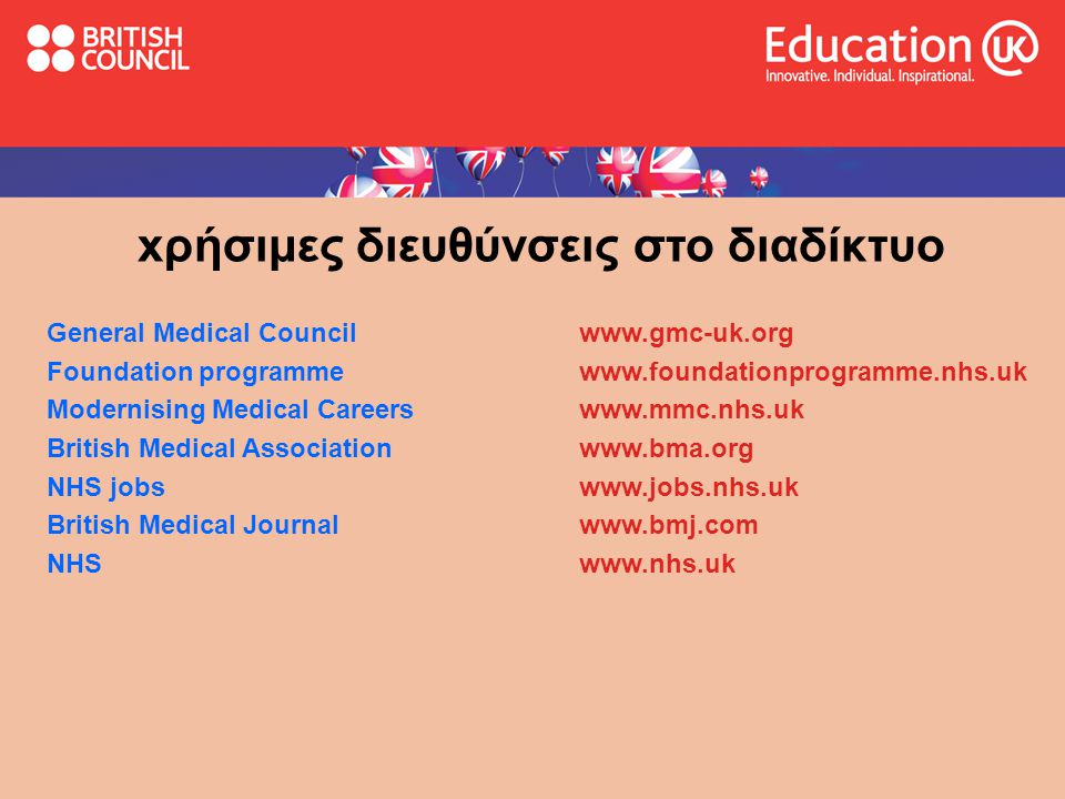 xρήσιμες διευθύνσεις στο διαδίκτυο General Medical Council www.gmc-uk.org Foundation programmewww.foundationprogramme.nhs.uk Modernising Medical Caree