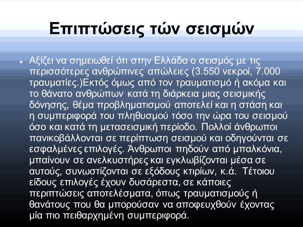 Επιπτώσεις τών σεισμών  Αξίζει να σημειωθεί ότι στην Ελλάδα ο σεισμός με τις περισσότερες ανθρώπινες απώλειες (3.550 νεκροί, 7.000 τραυματίες.)Εκτός