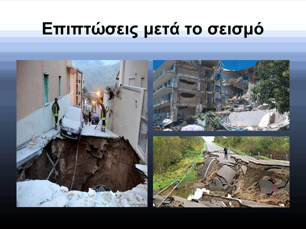 Μέτρα αυτοπροστασίας  Οι καταστροφικές συνέπειες μιας σεισμικής δόνησης, όπως: οι απώλειες ανθρώπινων ζωών, οι τραυματισμοί, οι βλάβες σε κατασκευές και οι φθορές στον εξοπλισμό των κτιρίων, μπορούν να μειωθούν ή και να ελαχιστοποιηθούν εάν ο καθένας ατομικά ή σε επίπεδο οικογένειας, γειτονιάς, εργασίας, πολιτείας φροντίσει να λάβει κάποια στοιχειώδη μέτρα προστασίας, τα οποία θα εφαρμόσει σε περίπτωση έκτακτης ανάγκης.