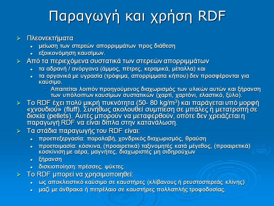 Παραγωγή και χρήση RDF  Πλεονεκτήματα  μείωση των στερεών απορριμμάτων προς διάθεση  εξοικονόμηση καυσίμων.  Από τα περιεχόμενα συστατικά των στερ