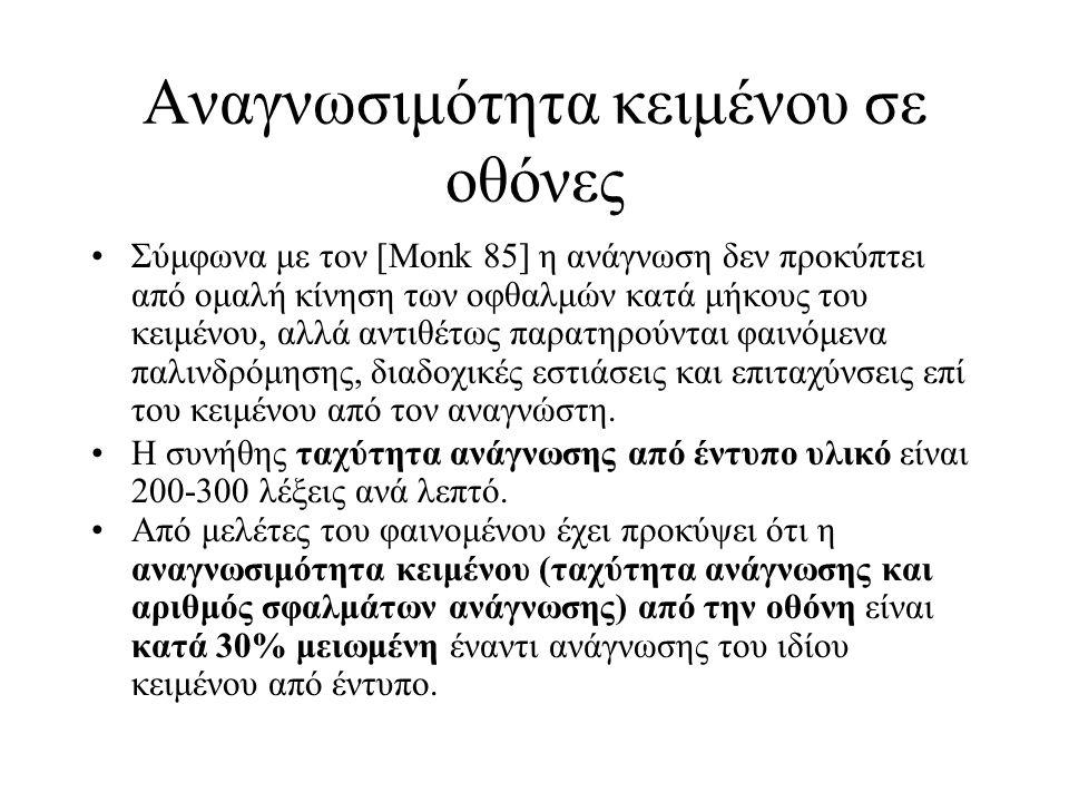 Αναγνωσιμότητα κειμένου σε οθόνες •Σύμφωνα με τον [Monk 85] η ανάγνωση δεν προκύπτει από ομαλή κίνηση των οφθαλμών κατά μήκους του κειμένου, αλλά αντι