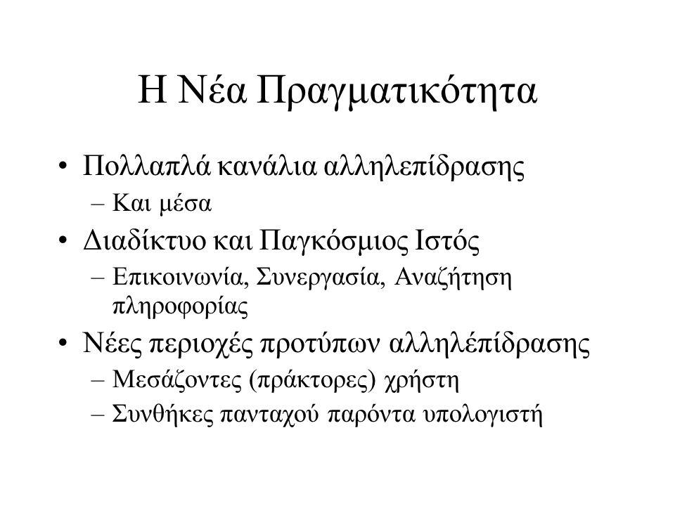 Αναγνωσιμότητα κειμένου σε οθόνες •Σύμφωνα με τον [Monk 85] η ανάγνωση δεν προκύπτει από ομαλή κίνηση των οφθαλμών κατά μήκους του κειμένου, αλλά αντιθέτως παρατηρούνται φαινόμενα παλινδρόμησης, διαδοχικές εστιάσεις και επιταχύνσεις επί του κειμένου από τον αναγνώστη.