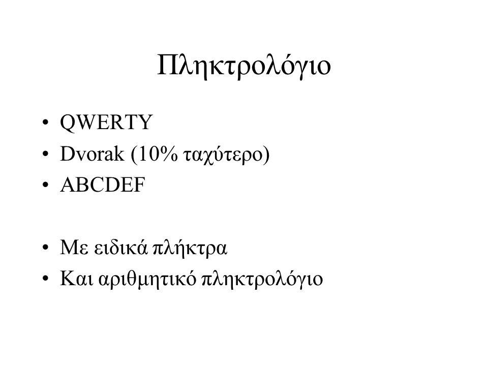 Πληκτρολόγιο •QWERTY •Dvorak (10% ταχύτερο) •ABCDEF •Με ειδικά πλήκτρα •Και αριθμητικό πληκτρολόγιο