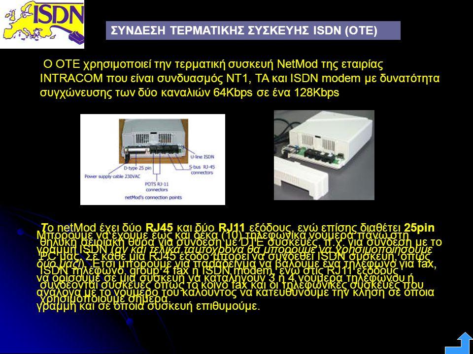 ΣΥΝΔΕΣΗ ΤΕΡΜΑΤΙΚΗΣ ΣΥΣΚΕΥΗΣ ISDN (ΟΤΕ) Ο ΟΤΕ χρησιμοποιεί την τερματική συσκευή NetMod της εταιρίας INTRACOM που είναι συνδυασμός ΝΤ1, ΤΑ και ISDN mod