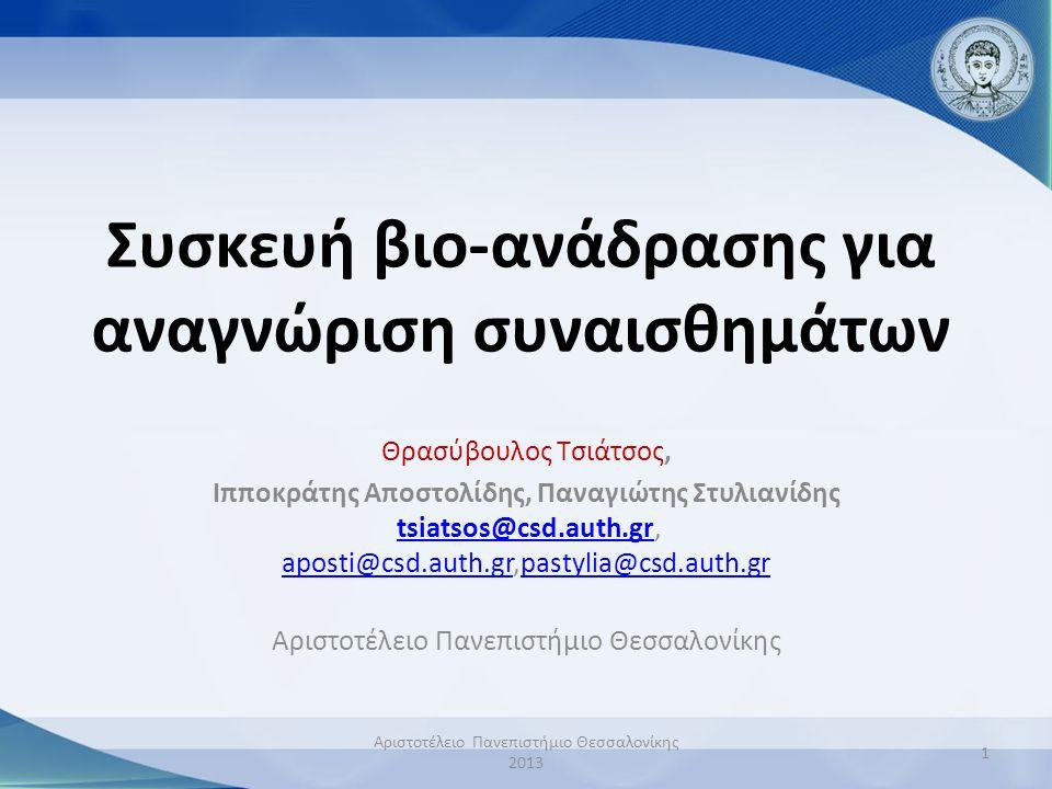 1 Συσκευή βιο-ανάδρασης για αναγνώριση συναισθημάτων Θρασύβουλος Τσιάτσος, Ιπποκράτης Αποστολίδης, Παναγιώτης Στυλιανίδης tsiatsos@csd.auth.gr, aposti