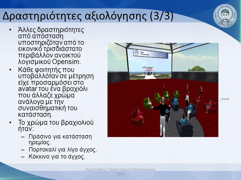 Δραστηριότητες αξιολόγησης (3/3) •Άλλες δραστηριότητες από απόσταση υποστηριζόταν από το εικονικό τρισδιάστατο περιβάλλον ανοικτού λογισμικού Opensim.