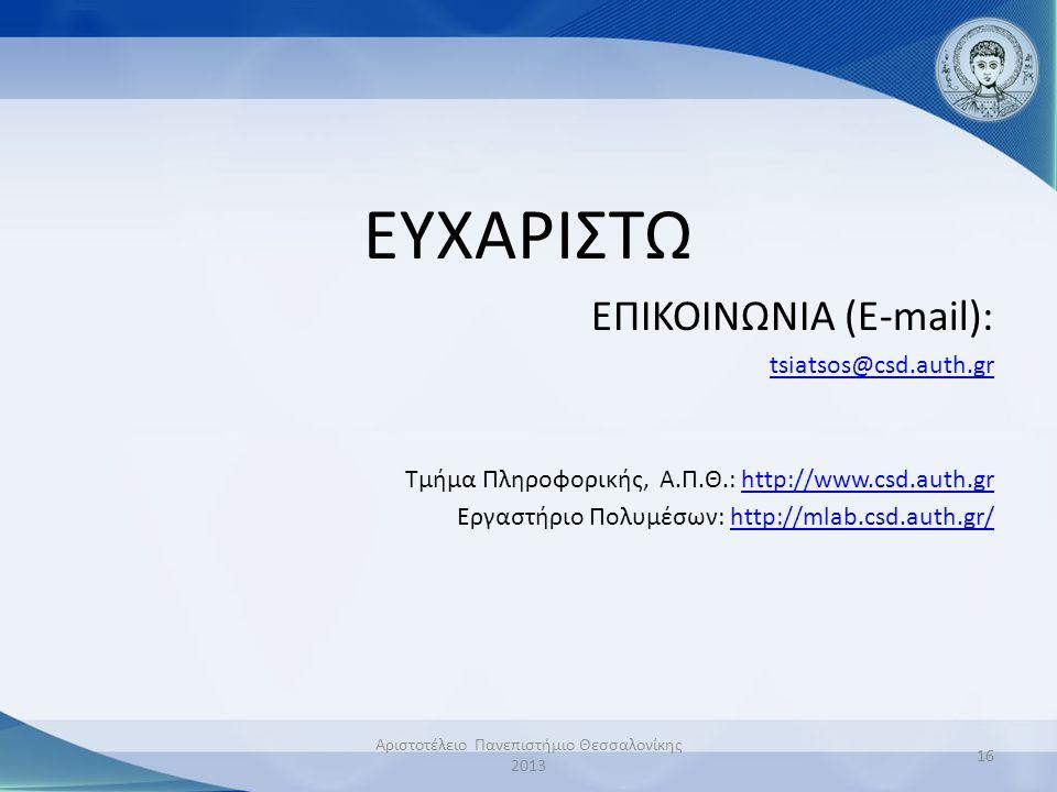 16 ΕΥΧΑΡΙΣΤΩ ΕΠΙΚΟΙΝΩΝΙΑ (E-mail): tsiatsos@csd.auth.grtsiatsos@csd.auth.gr Τμήμα Πληροφορικής, Α.Π.Θ.: http://www.csd.auth.grhttp://www.csd.auth.gr Ε
