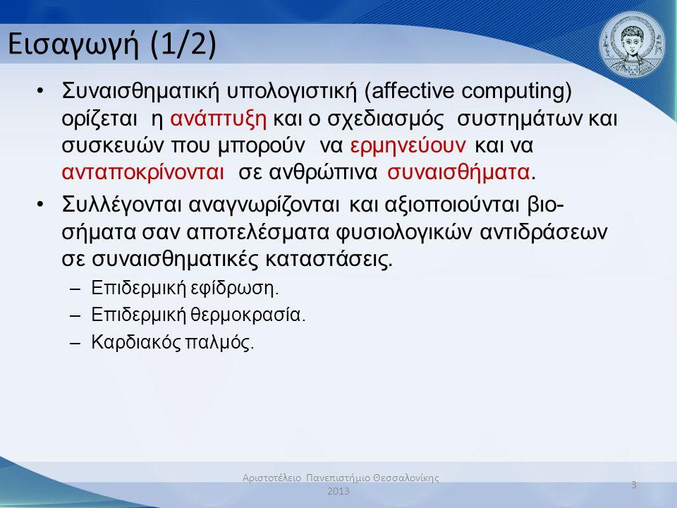3 Εισαγωγή (1/2) •Συναισθηματική υπολογιστική (affective computing) ορίζεται η ανάπτυξη και ο σχεδιασμός συστημάτων και συσκευών που μπορούν να ερμηνε