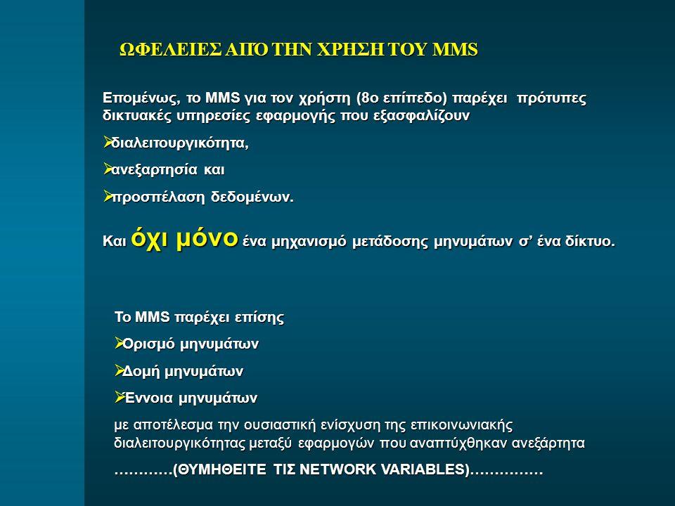 Επομένως, το ΜΜS για τον χρήστη (8ο επίπεδο) παρέχει πρότυπες δικτυακές υπηρεσίες εφαρμογής που εξασφαλίζουν  διαλειτουργικότητα,  ανεξαρτησία και  προσπέλαση δεδομένων.