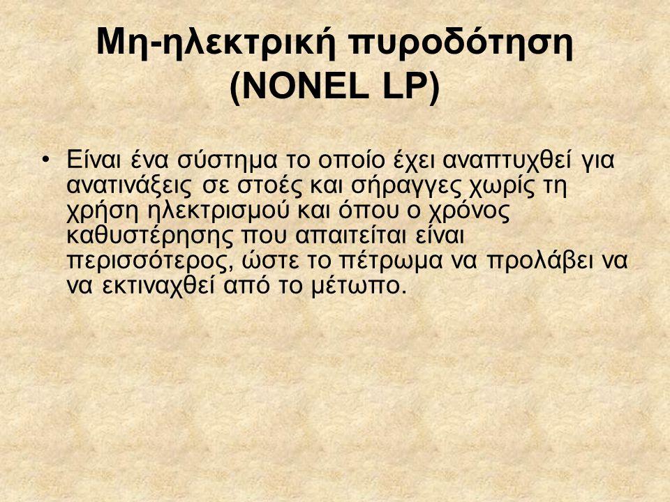 Μη-ηλεκτρική πυροδότηση (NONEL LP) •Είναι ένα σύστημα το οποίο έχει αναπτυχθεί για ανατινάξεις σε στοές και σήραγγες χωρίς τη χρήση ηλεκτρισμού και όπ