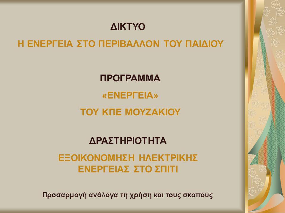 ΠΡΟΓΡΑΜΜΑ «ΕΝΕΡΓΕΙΑ» ΤΟΥ ΚΠΕ ΜΟΥΖΑΚΙΟΥ ΠΕΜΠΤΗ ΑΠΟΓΕΥΜΑ ΠΡΟΕΤΟΙΜΑΣΙΑ-ΠΑΡΟΥΣΙΑΣΕΙΣ-ΘΕΩΡΗΤΙΚΑ ΠΑΡΑΣΚΕΥΗ ΠΡΩΙ ΔΡΑΣΤΗΡΙΟΤΗΤΕΣ ΠΕΔΙΟΥ-ΑΝΑΝΕΩΣΙΜΕΣ ΠΗΓΕΣ ΕΝΕΡΓΕΙΑΣ ΑΠΟΓΕΥΜΑ ΔΡΑΣΤΗΡΙΟΤΗΤΕΣ ΠΕΔΙΟΥ-ΕΞΟΙΚΟΝΟΜΗΣΗ ΕΝΕΡΓΕΙΑΣ ΣΑΒΒΑΤΟ ΠΡΩΙ ΟΛΟΚΛΗΡΩΣΗ ΕΡΓΑΣΙΩΝ- ΠΑΡΟΥΣΙΑΣΕΙΣ