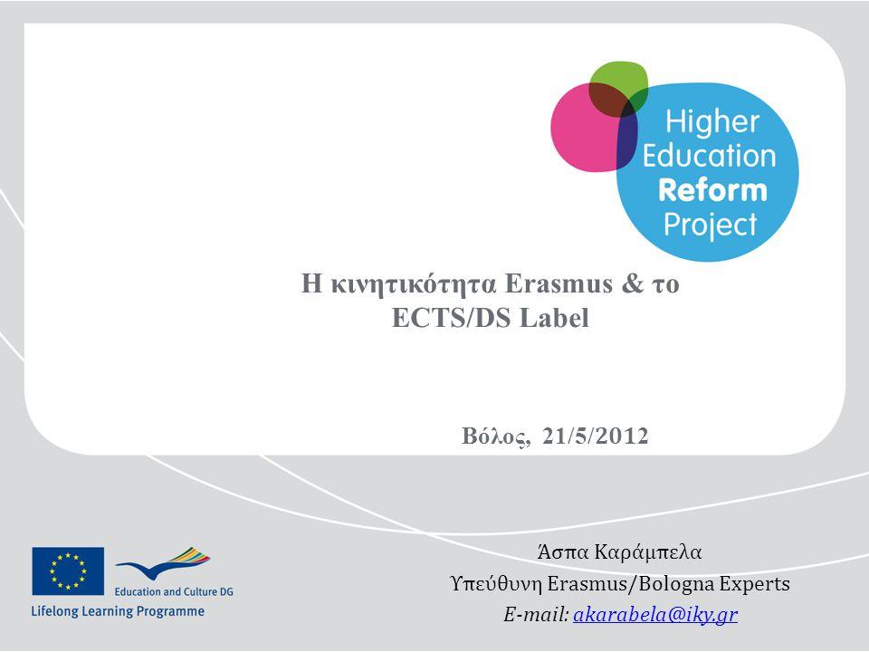 Η κινητικότητα Erasmus & το ECTS/DS Label Βόλος, 21/5/ 201 2 Άσπα Καράμπελα Υπεύθυνη Erasmus/Bologna Experts E-mail: akarabela@iky.grakarabela@iky.gr